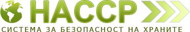 HACCP – системата за безопасност на храните